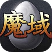 魔域互通版手游下载_魔域互通版手游最新版免费下载