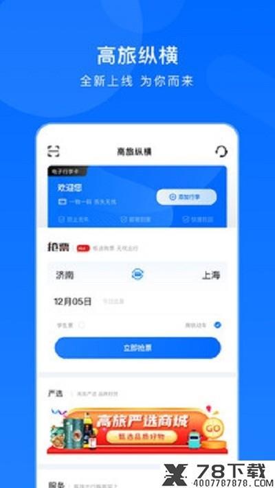 高旅纵横app下载_高旅纵横app最新版免费下载