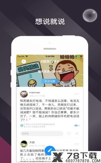 闻趣app下载_闻趣app最新版免费下载