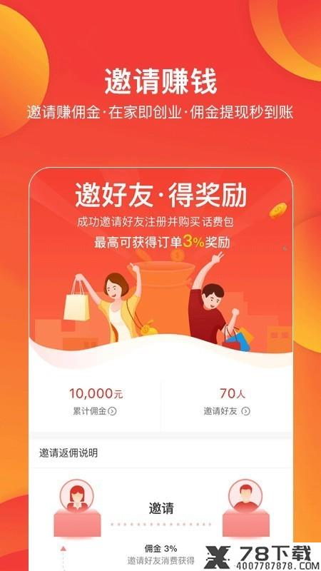 券利集盒app下载_券利集盒app最新版免费下载