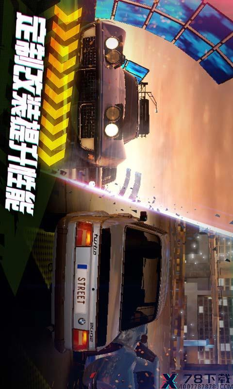 极限竞速街头传奇手游下载_极限竞速街头传奇手游最新版免费下载