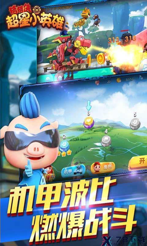 猪猪侠超星小英雄手游下载_猪猪侠超星小英雄手游最新版免费下载
