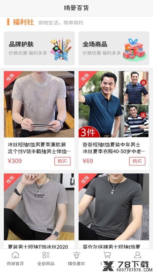 娥曼百货app下载_娥曼百货app最新版免费下载