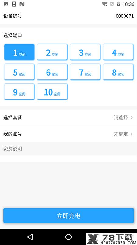 阿里充电app下载_阿里充电app最新版免费下载