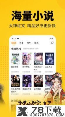 雅泪小说app下载_雅泪小说app最新版免费下载