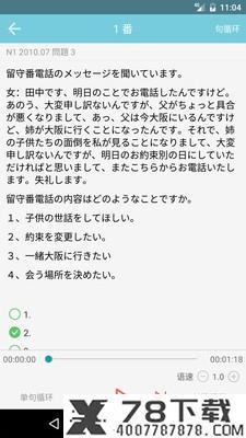 烧饼日语app下载_烧饼日语app最新版免费下载