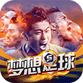 梦想足球手游下载_梦想足球手游最新版免费下载