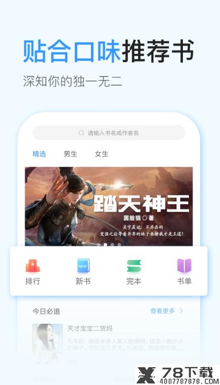 飞阅免费小说app下载_飞阅免费小说app最新版免费下载