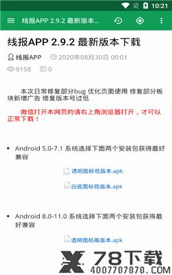 线报酷app下载_线报酷app最新版免费下载