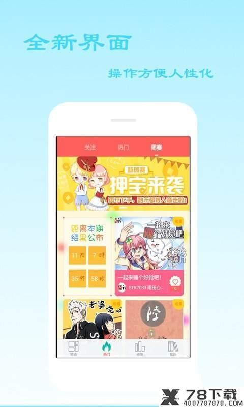 飞飞动漫app下载_飞飞动漫app最新版免费下载