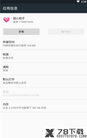 甜心助手app下载_甜心助手app最新版免费下载