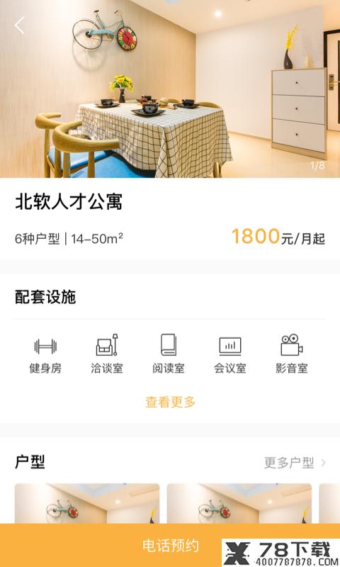 随寓app下载_随寓app最新版免费下载