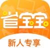省宝宝app下载_省宝宝app最新版免费下载