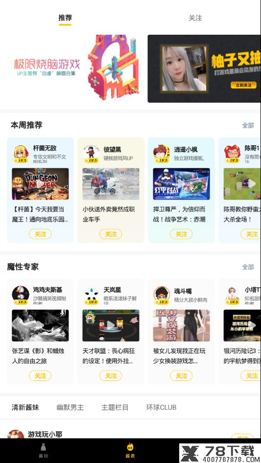 酱油视频app下载_酱油视频app最新版免费下载