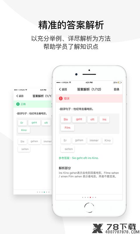 欧那学习app下载_欧那学习app最新版免费下载