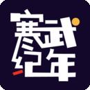 寒武纪年app下载_寒武纪年app最新版免费下载