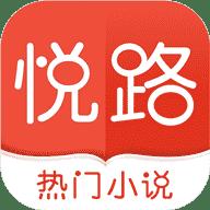 悦路小说app下载_悦路小说app最新版免费下载