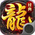 梦幻传奇手游下载_梦幻传奇手游最新版免费下载