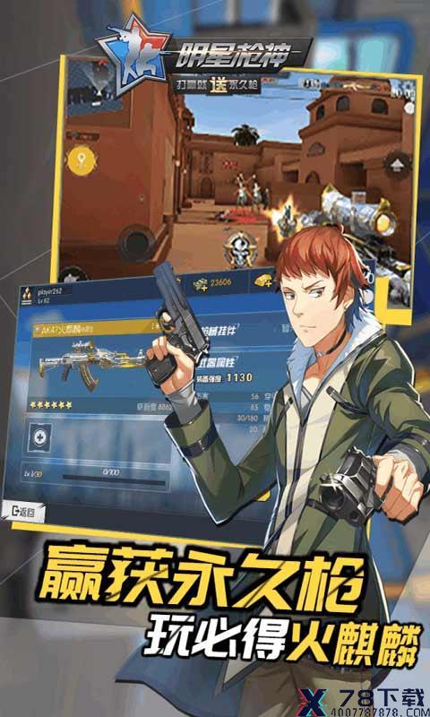 明星枪神手游下载_明星枪神手游最新版免费下载