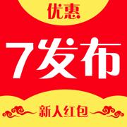 7优惠app下载_7优惠app最新版免费下载