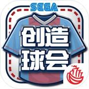 世嘉口袋创造球会手游下载_世嘉口袋创造球会手游最新版免费下载