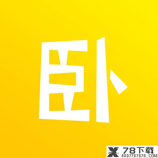卧卧app下载_卧卧app最新版免费下载