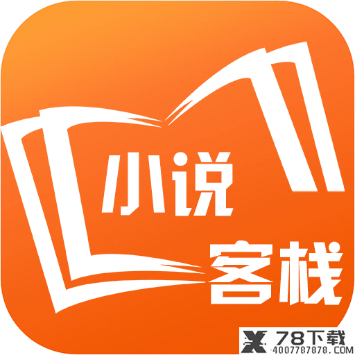 小说客栈app下载_小说客栈app最新版免费下载