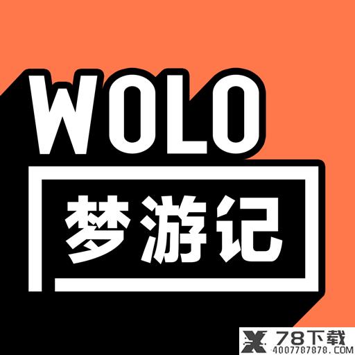 WOLO梦游记app下载_WOLO梦游记app最新版免费下载