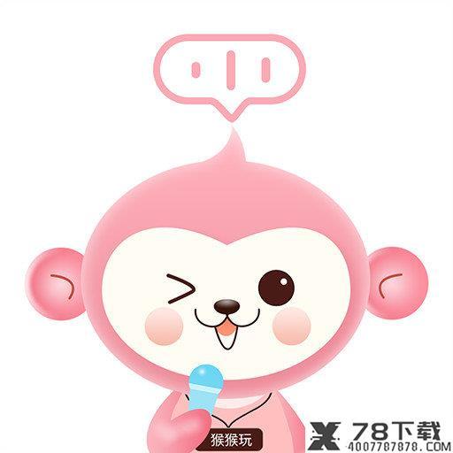 猴猴玩app下载_猴猴玩app最新版免费下载