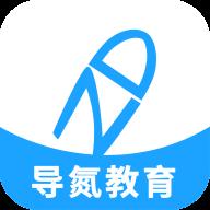 导氮公考app下载_导氮公考app最新版免费下载
