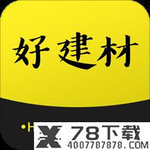 好建材app下载_好建材app最新版免费下载