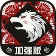 狼人杀加强版手游下载_狼人杀加强版手游最新版免费下载