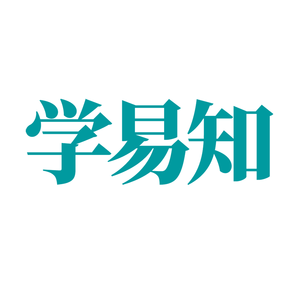 学易知app下载_学易知app最新版免费下载