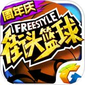 街头篮球Freestyle手游下载_街头篮球Freestyle手游最新版免费下载