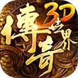 传奇世界3D手游下载_传奇世界3D手游最新版免费下载