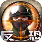 反恐精英之枪王对决手游下载_反恐精英之枪王对决手游最新版免费下载