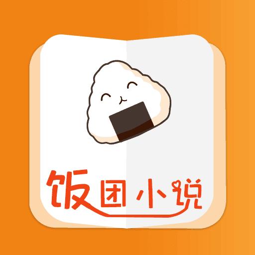 饭团小说阅读器app下载_饭团小说阅读器app最新版免费下载