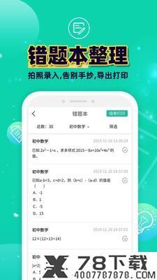 错题plusapp下载_错题plusapp最新版免费下载