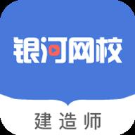 银河网校app下载_银河网校app最新版免费下载
