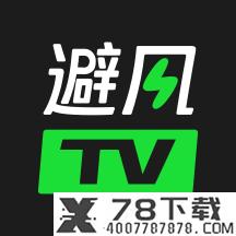 避风TVapp下载_避风TVapp最新版免费下载
