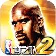 NBA梦之队2手游下载_NBA梦之队2手游最新版免费下载