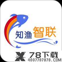 知渔智联app下载_知渔智联app最新版免费下载