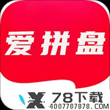 爱拼盘app下载_爱拼盘app最新版免费下载