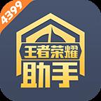 4399王者荣耀助手app下载_4399王者荣耀助手app最新版免费下载