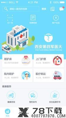 集护app下载_集护app最新版免费下载