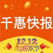 千惠快报app下载_千惠快报app最新版免费下载