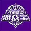王者荣耀游戏宝app下载_王者荣耀游戏宝app最新版免费下载