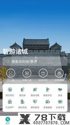智游诸城app下载_智游诸城app最新版免费下载