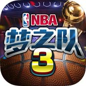 NBA梦之队3手游下载_NBA梦之队3手游最新版免费下载