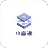 小音视app下载_小音视app最新版免费下载